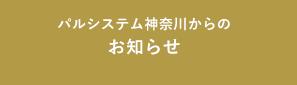 パルシステム神奈川からのお知らせ