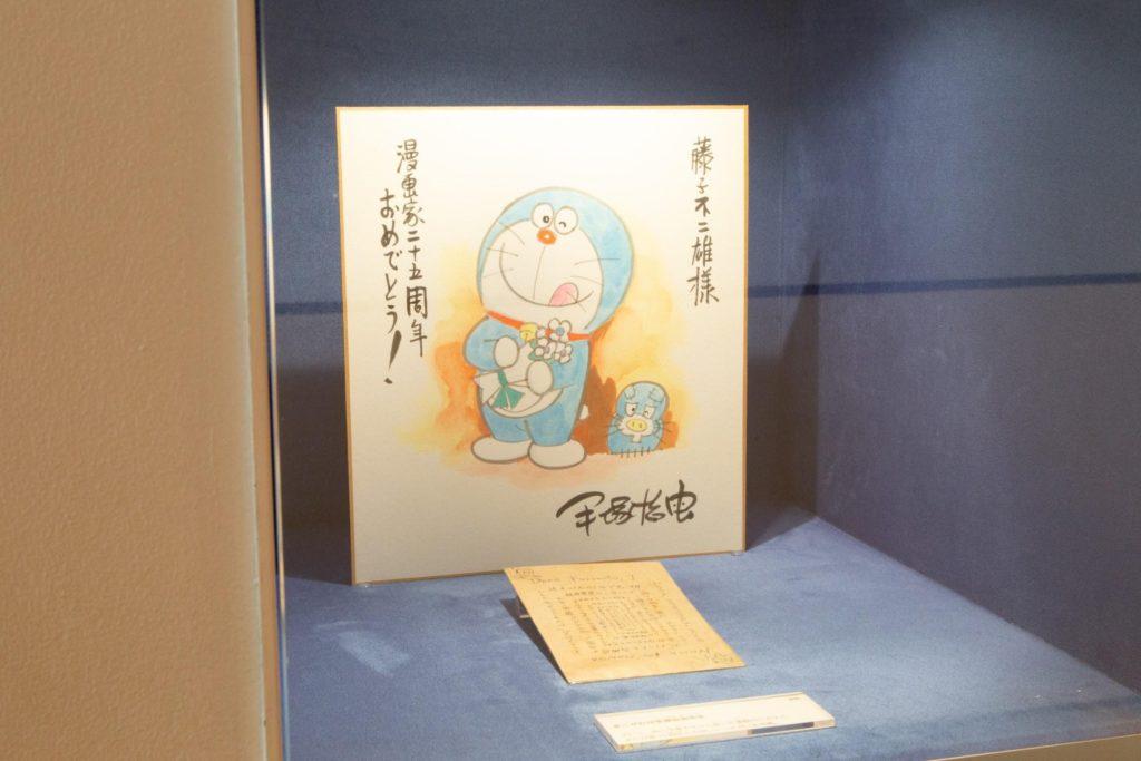 手塚治虫先生からの色紙と手紙