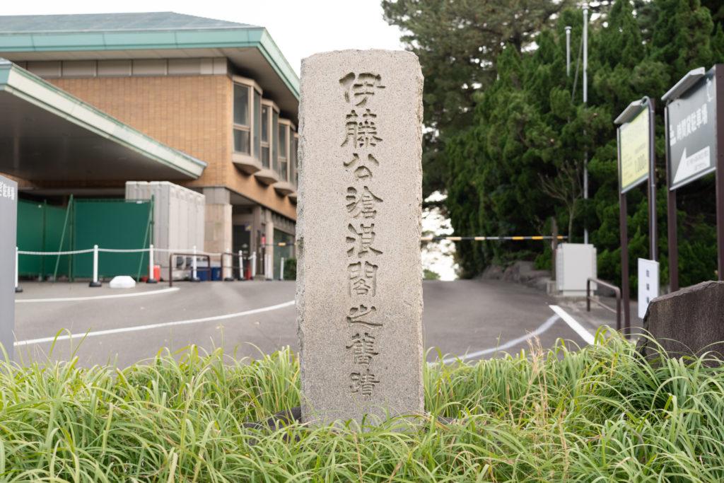 旧伊藤博文邸の滄浪閣