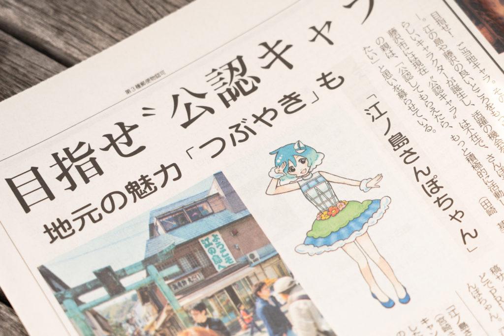 江ノ島さんぽちゃんの取材例