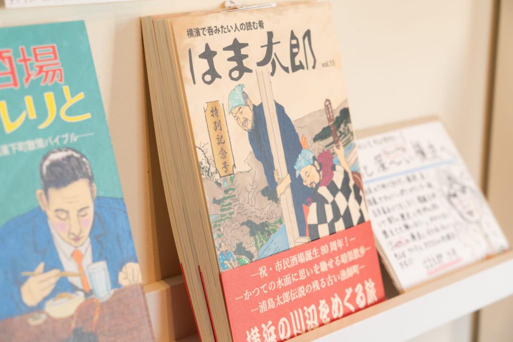 横浜伊勢佐木町でふたり出版社「星羊社」を経営する星山健太郎さん・成田希さんインタビューの画像