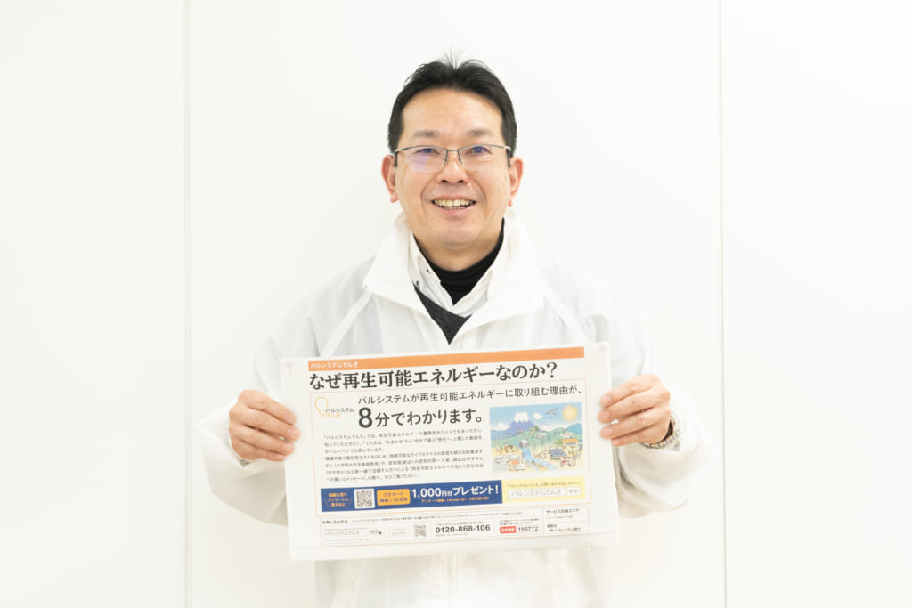 パルシステム電力の志村さん