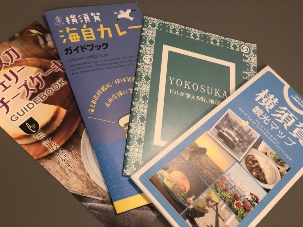 横須賀は観光ガイドも豊富にそろっています
