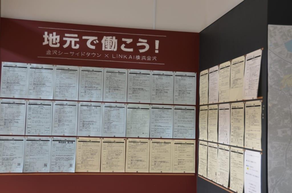 求人情報の掲示板