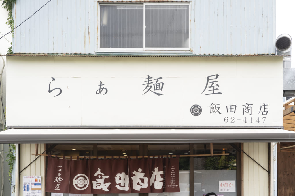 湯河原ラーメンの飯田商店