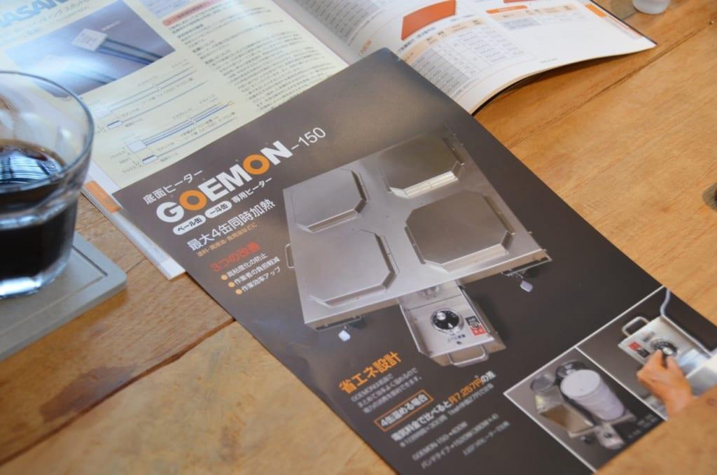 GOEMON-150の製品カタログ