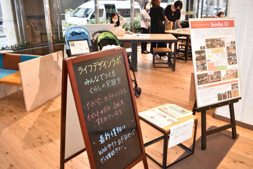 横浜市中区にあるライフデザインラボ