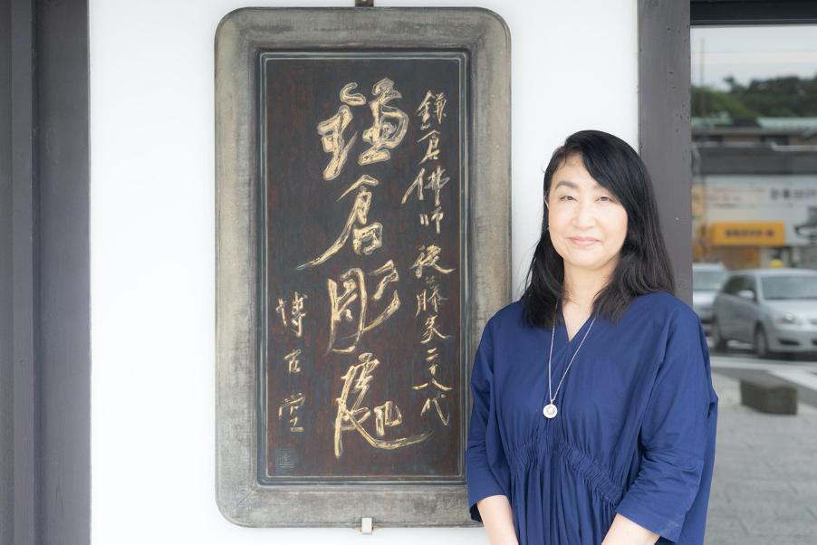 株式会社博古堂の代表取締役社長の後藤尚子さん