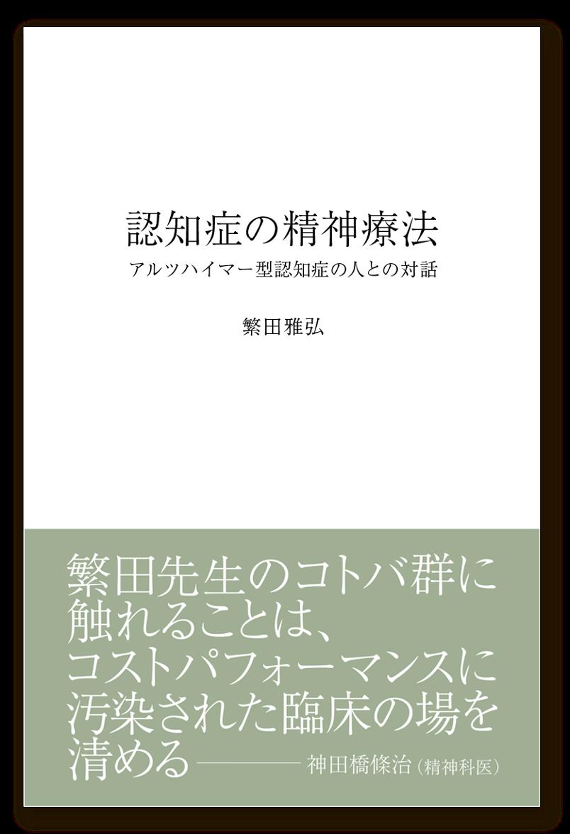 繁田雅弘さんの著書「認知症の精神療法-アルツハイマー型認知症の人との対話-」