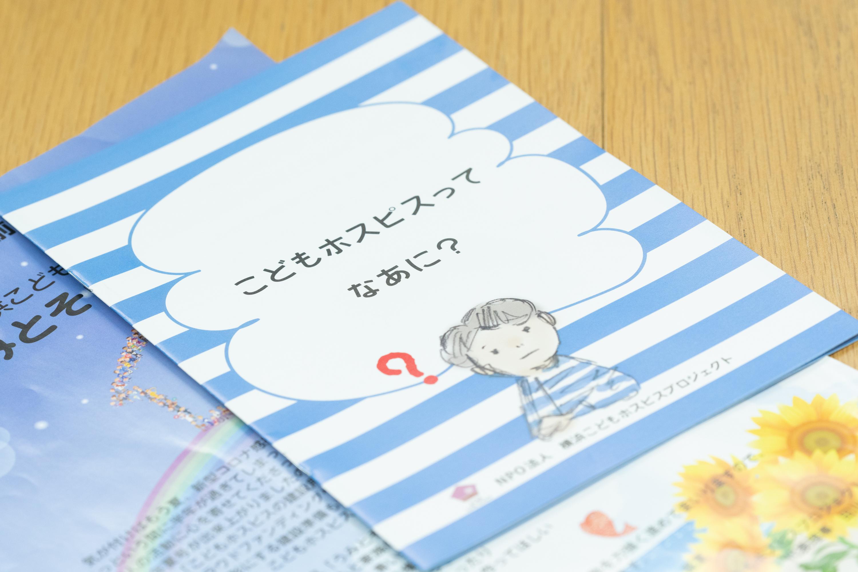 日本ではまだまだ知られていないこどもホスピスを少しでも多くの方に知ってもらおうと取り組んでいる。