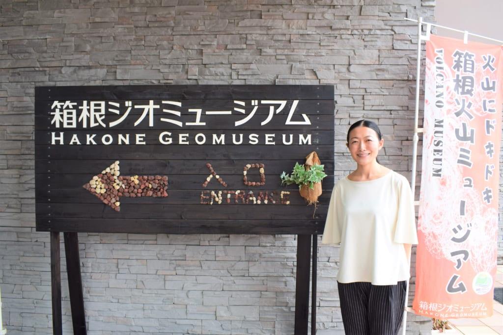 地球に興味をもつきっかけになってほしい!箱根ジオミュージアムの学芸員 山口珠美(やまぐちたまみ)さんインタビューの画像