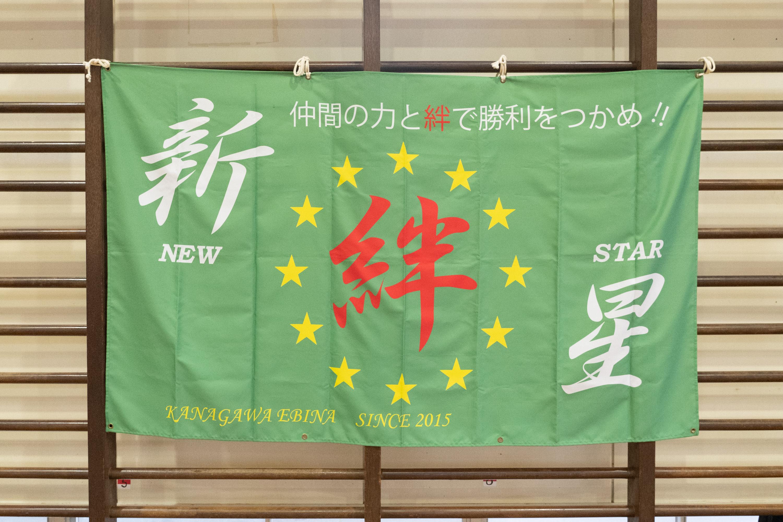 2015年に作られた海老名市を拠点として活動す小学生チーム新星☆絆