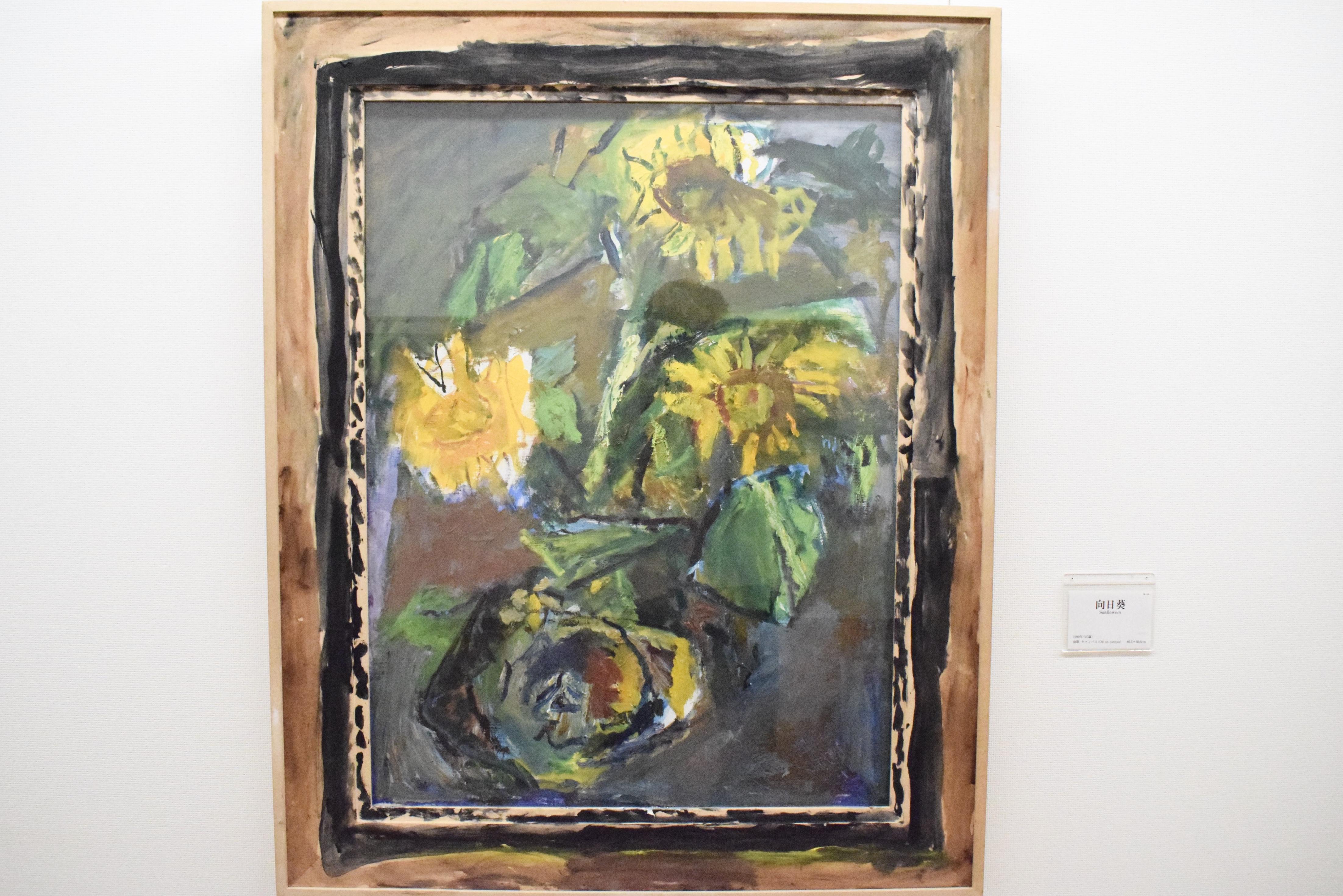 中川さん97歳時の作品、「向日葵」油彩 1990年