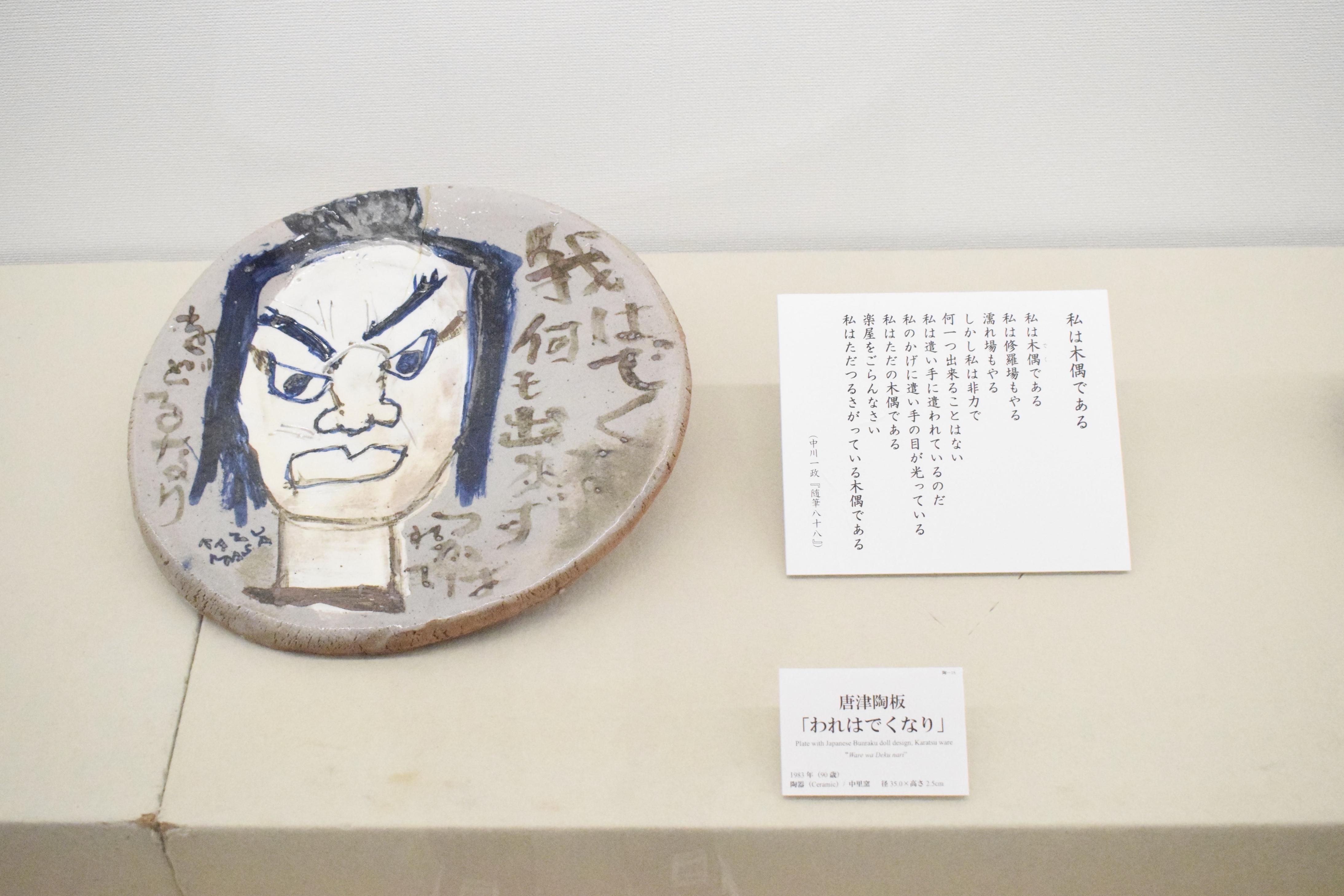 中川さんの90歳時の作品、唐津陶板「われはでくなり」1983年