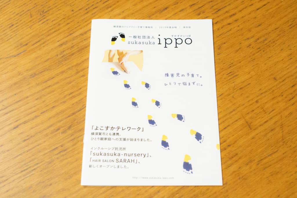 障害をもつ人でも「働いて、住める」町づくりのために活動を続ける。横須賀市に拠点を置く一般社団法人sukasuka-ippoの代表理事 五本木愛(ごほんぎあい)さんインタビューの画像