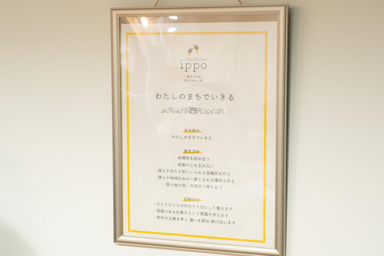一般社団法人sukasuka-ippoがかかげている基本理念