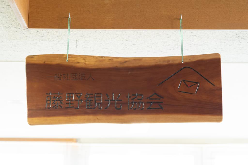 「芸術のまち 藤野」で自身が理想とするライフスタイルを見つけてほしい。藤野観光協会の事務局長 佐藤鉄郎(さとうてつお)さんに藤野がめざす町づくりについてインタビューしてきました!の画像
